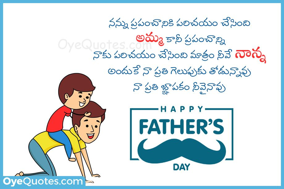 Fathers Day Telugu Messages Quotes Images Father Quotes Telugu