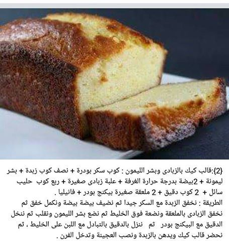 قالب كيك بالزبادي والليمون Food Arabic Food Yogurt Cake