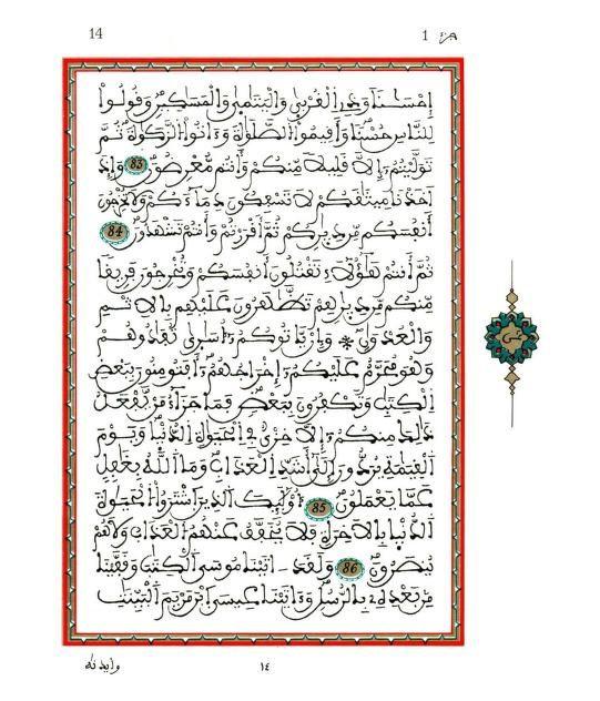المصحف الشريف بالرسم المغربي الأصيل برواية ورش Download Books Quran Islam