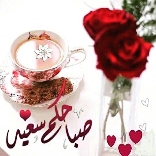 صباح هادى و آنفآس ت حم ل تفآئ ل و يقي ن بآن ك ل مآ سيكت بہ آللہ لنآ ف ي ك ل صباح خير وجميل Arabic Coffee Healthy Diet Tips Good Morning Greetings