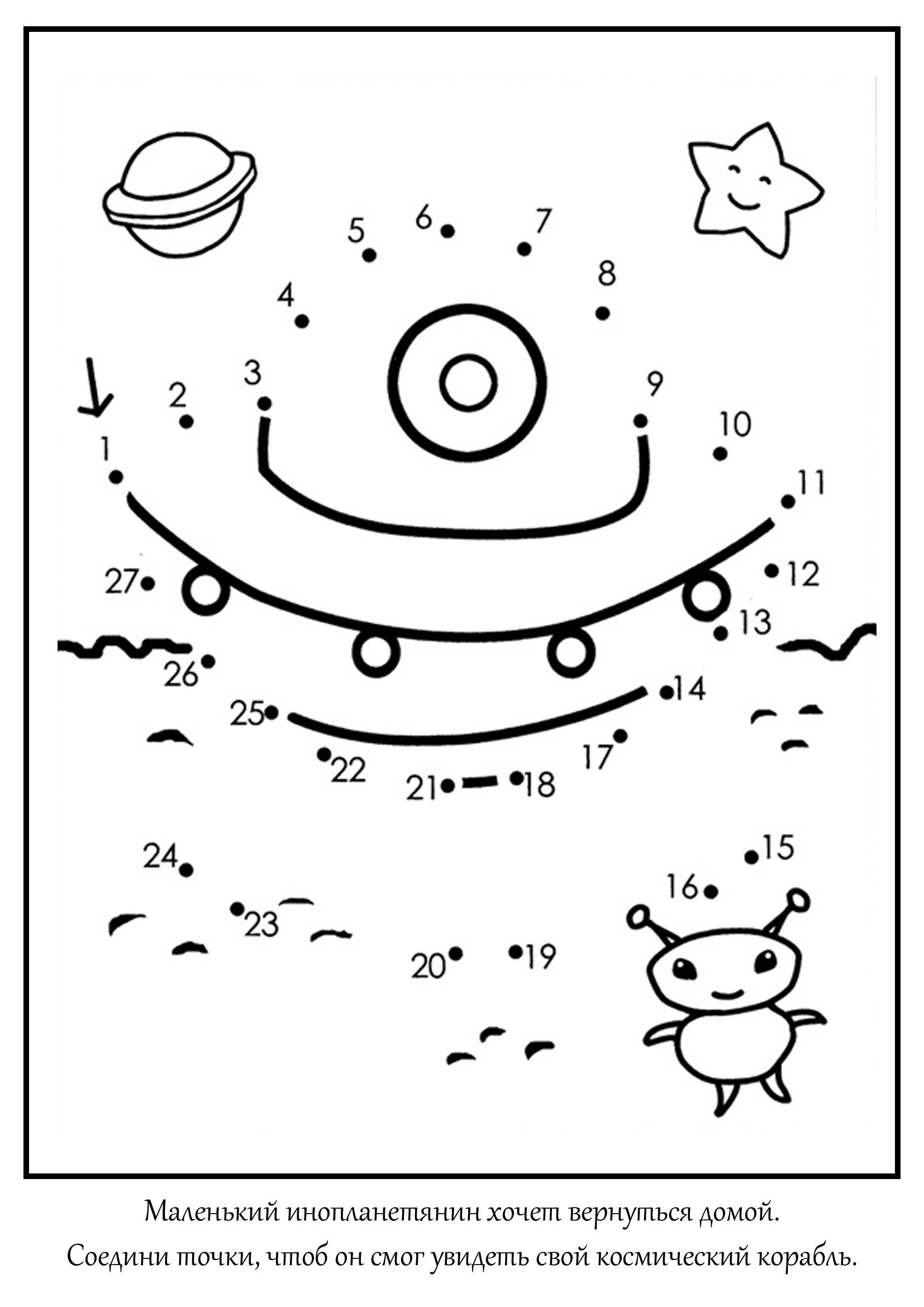 Pin By Hilde Oeyen On Space Worksheets For Kids Preschool Space Coloring Pages