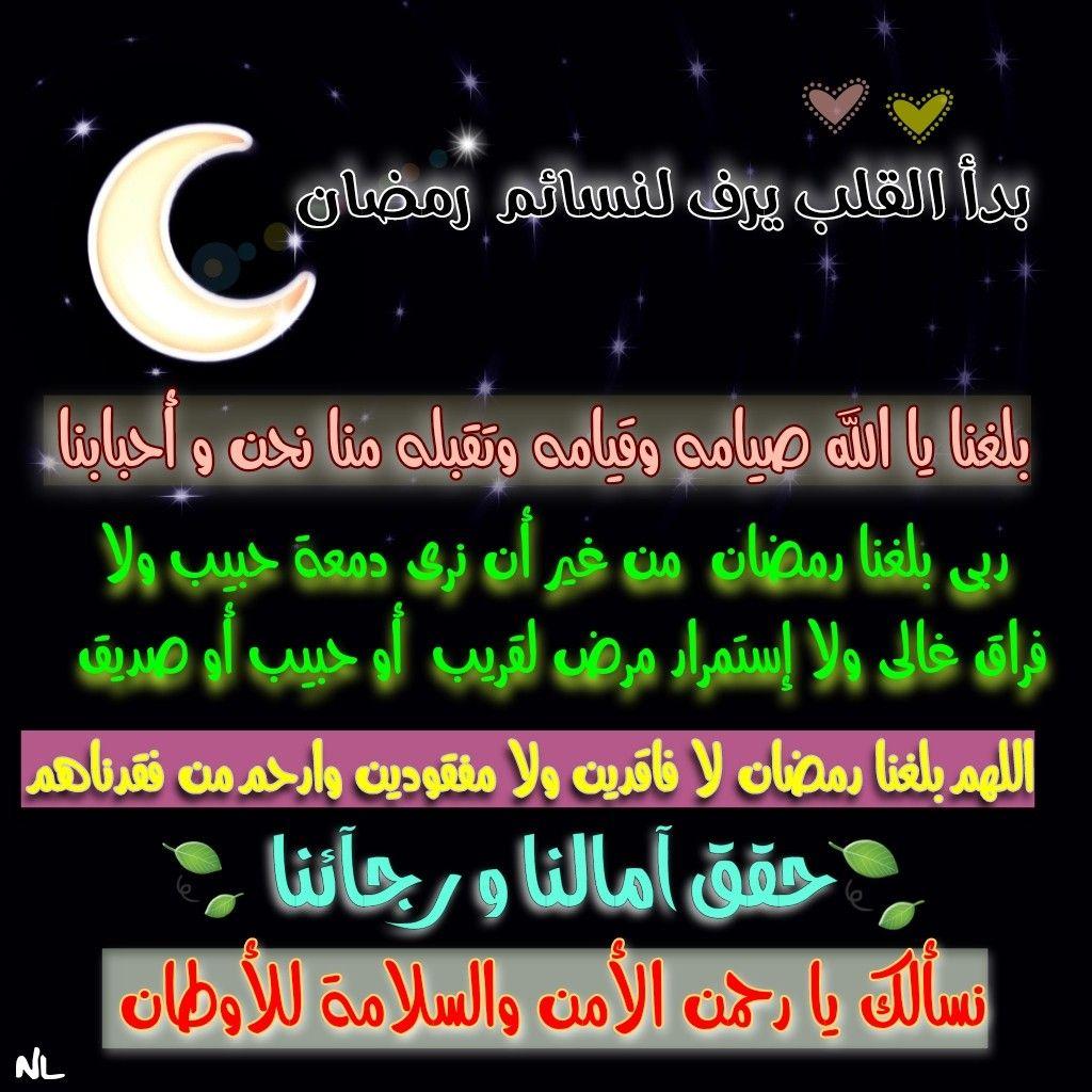 اللهم بلغنا رمضان لا فاقدين ولا مفقودين Lockscreen