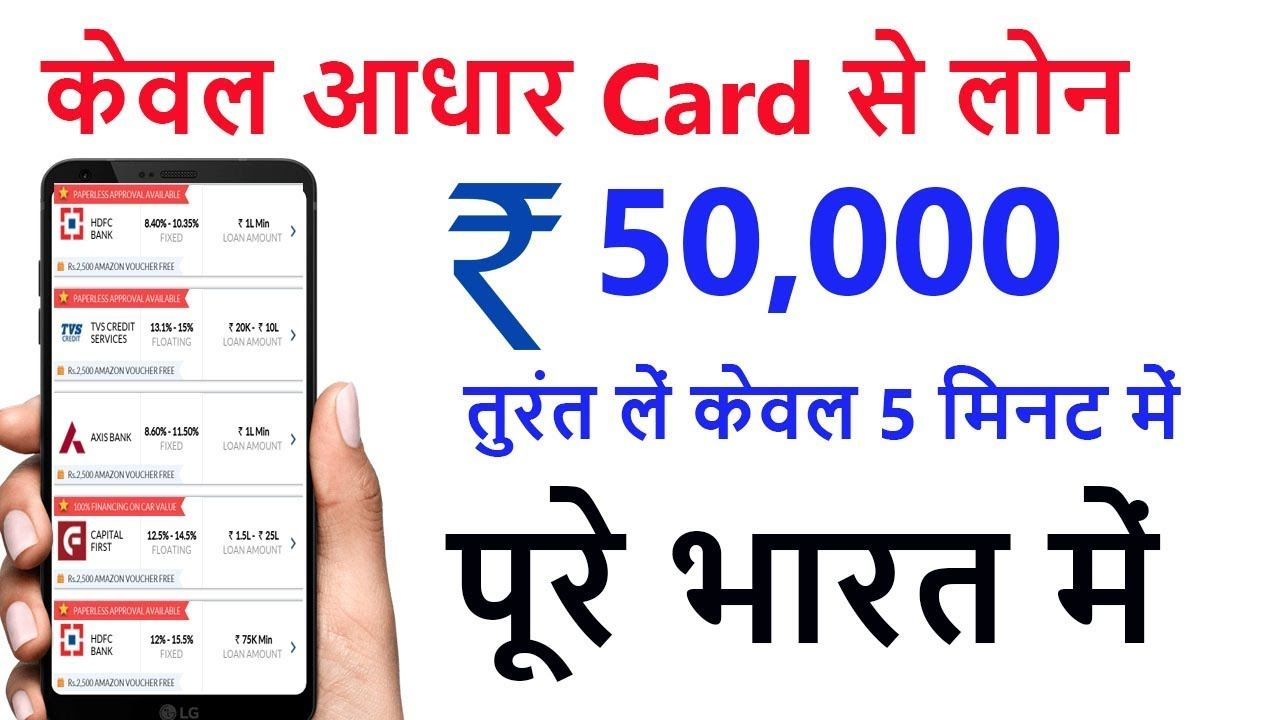 Instant Personal Loan Loan Easily Without Salary Slip Apply Online Personal Loans Aadhar Card Apply Online