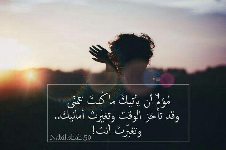 مؤلم أن يأتيك ما تتمنى وقد تأخر الوقت وتغيرت أمنياتك وتغيرت أنت تصميم تصميمي تصاميم كلام كلمات خوا Manicure Nail Designs Arabic Quotes Words Of Wisdom