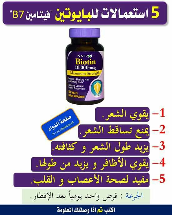 Pin By الحمد لله At 33319 On صيدلية Health Facts Fitness Natural Skin Care Diy Beauty Vitamins