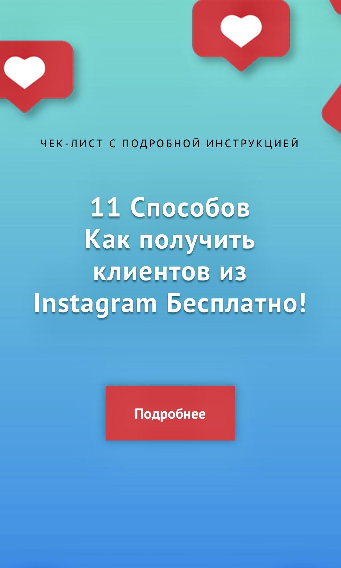 реклама в инстаграм примеры