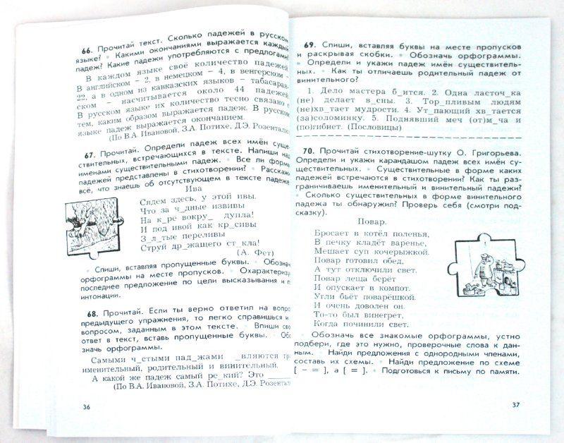 Скачать диктанты по русскому языку 5 класс бунева