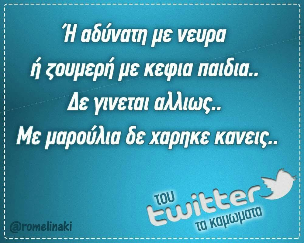 Me Llamas Funny Statuses Greeks Humor Jokes Funny Quotes Funny Stuff Street