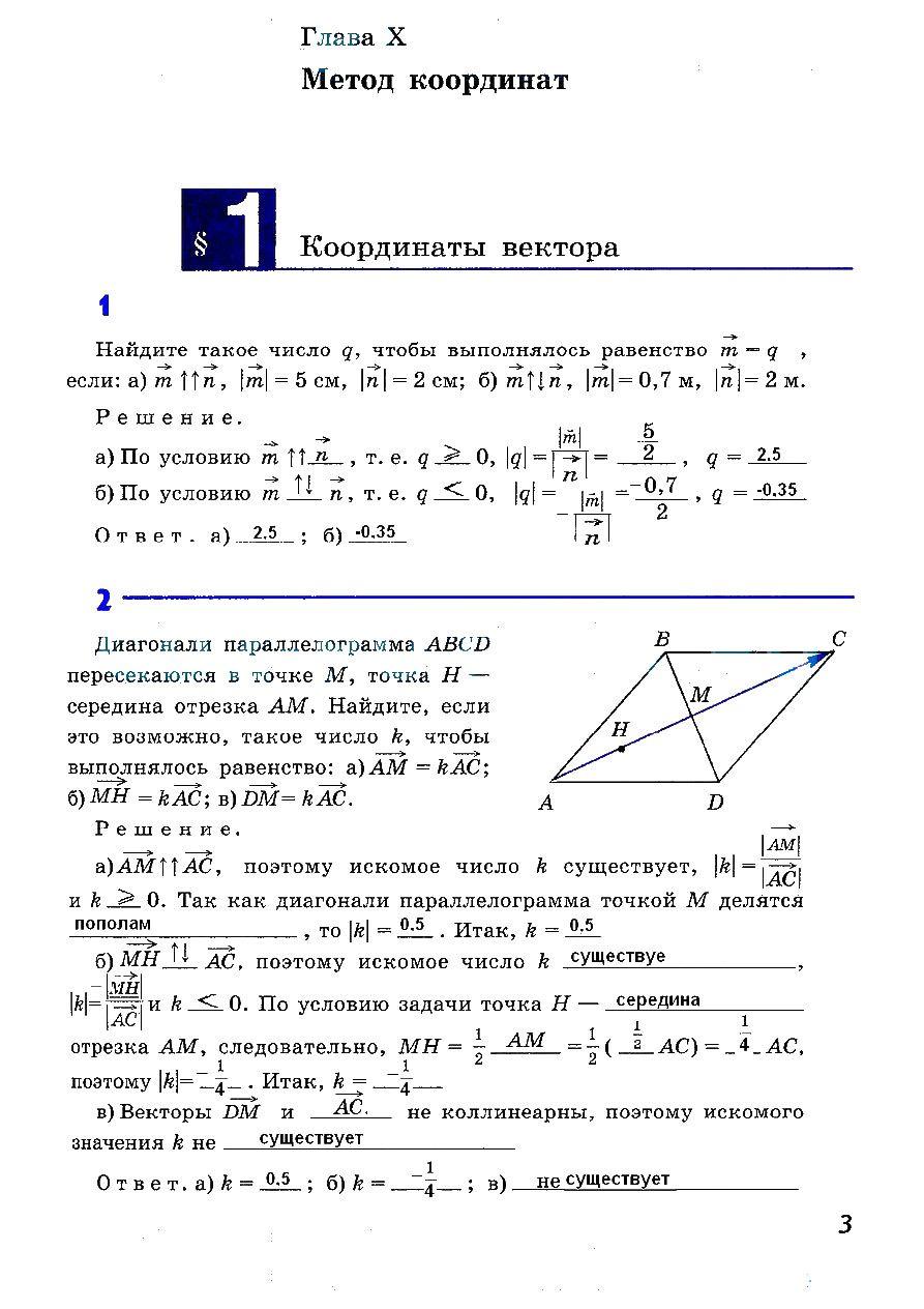 Решебник по рабочий тетради по геометрий за 9 класс