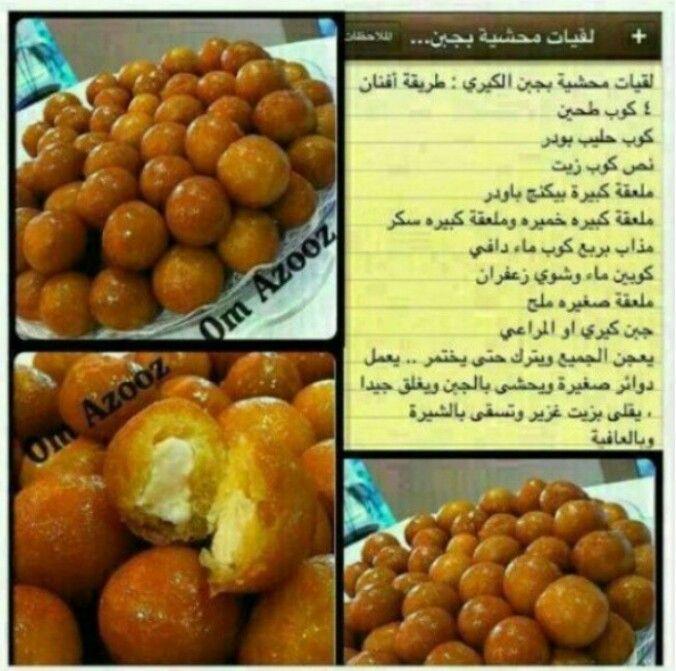 لقيمات محشية بالجبن Ramadan Desserts Food Garnishes Cooking Recipes Desserts