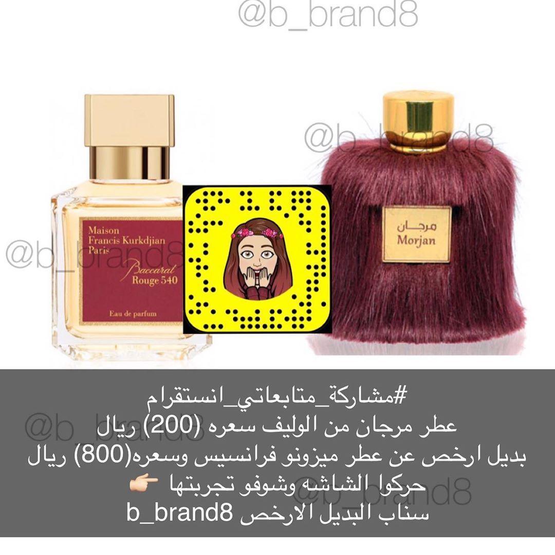 شاركوني تجاربكم على الخاص عنايه جمال شعر خلطه تمارين ماسك ماسكات عطور ميك اب البديل ا Diptyque Perfume Lovely Perfume Perfume