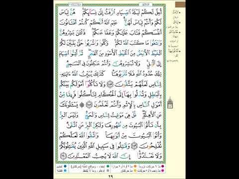 الصفحة 29 من المصحف الشريف سورة البقرة مشروع حفظ القرآن الكريم Youtube Youtube Songs Word Search Puzzle