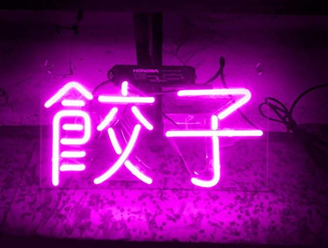 Neon Light Sign Wall Art Decor Great Gift Chinese Character For ˄¤ì˜¨ì'¬ì¸ ˄¤ì˜¨ ͕œìž