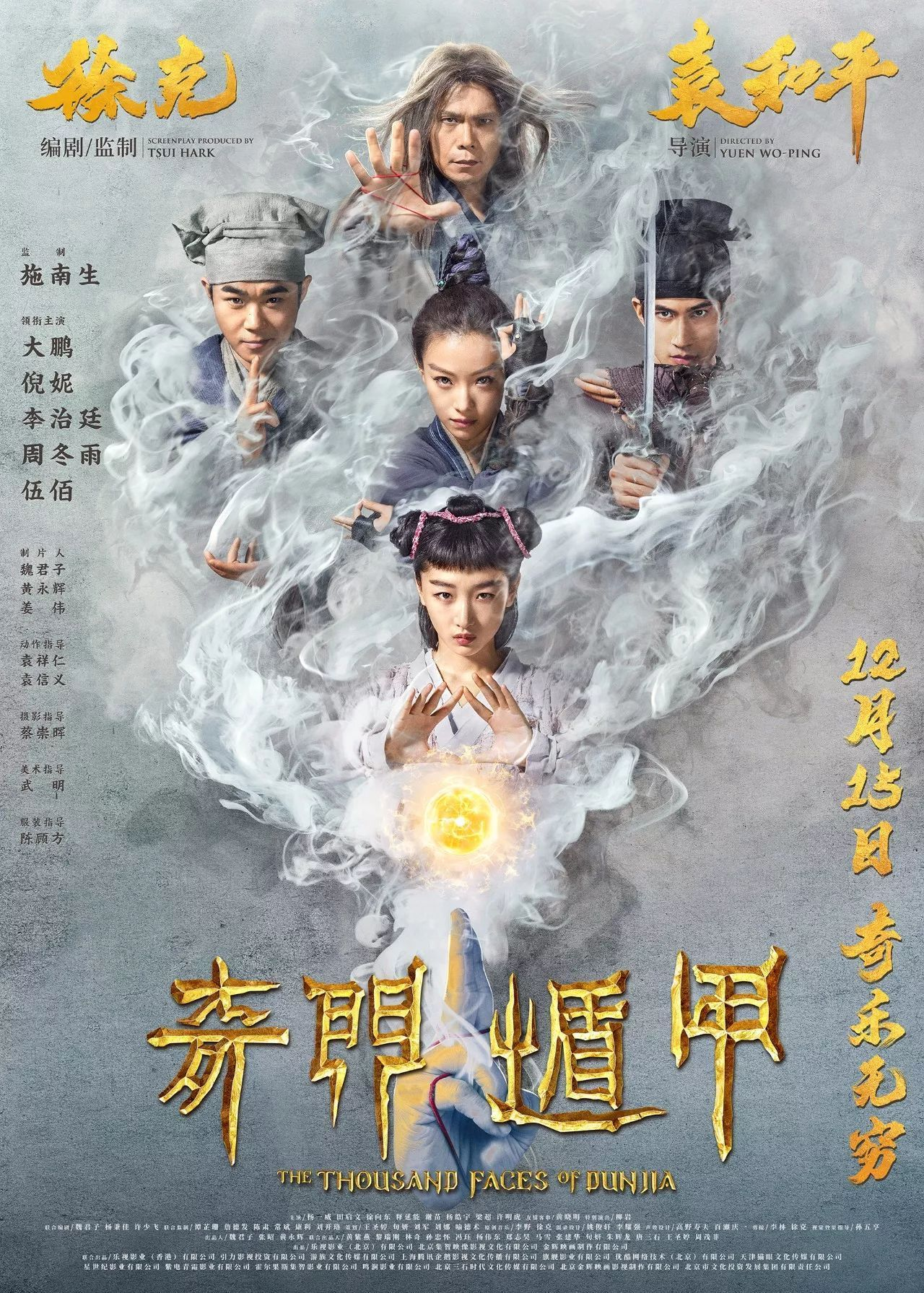 The Thousand Faces of Dunjia 奇門遁甲 海報 導演:袁和平 編劇:徐克