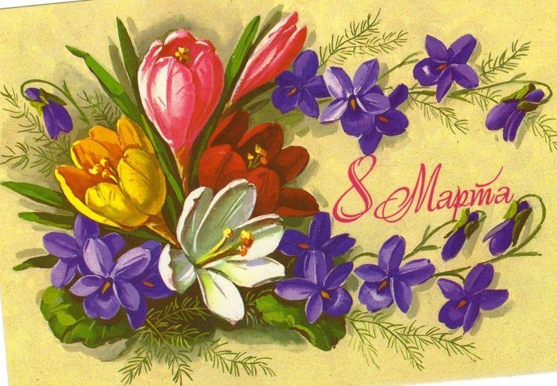 Курению, распечатать цветные открытки к 8 марта