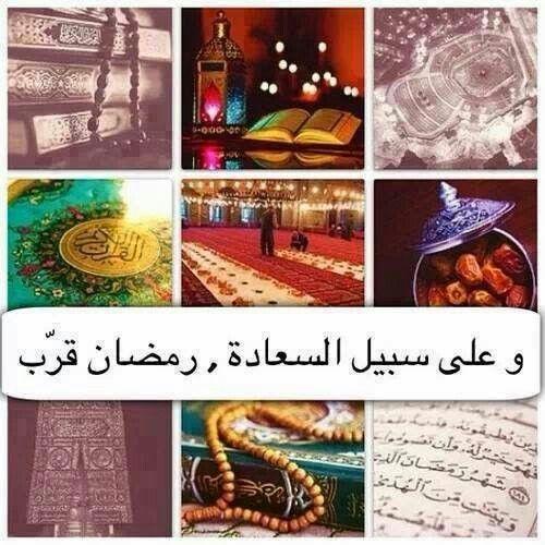 على سبيل السعاده م Ramadan Kareem Ramadan Victoria Secret Rooms