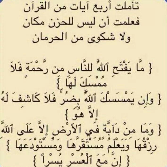 من لنا اﻻ الله Beautiful Arabic Words Quran Verses Prayer Book