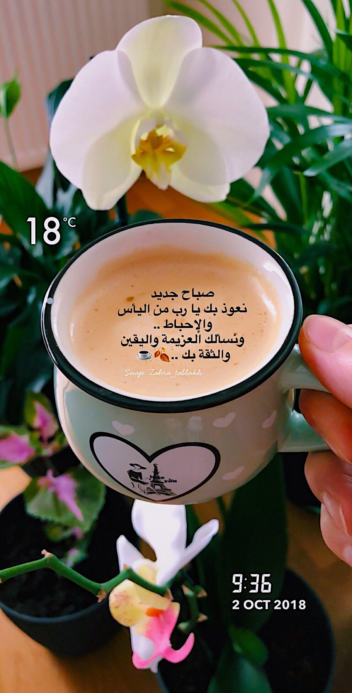 قهوة وقت القهوة صباح الخير رمزيات صورة تصويري تصاميم كوب قهوة سناب سنابيات بيسيات فنجان قهوة رو Good Morning Friends Morning Words Coffee Cups Diy
