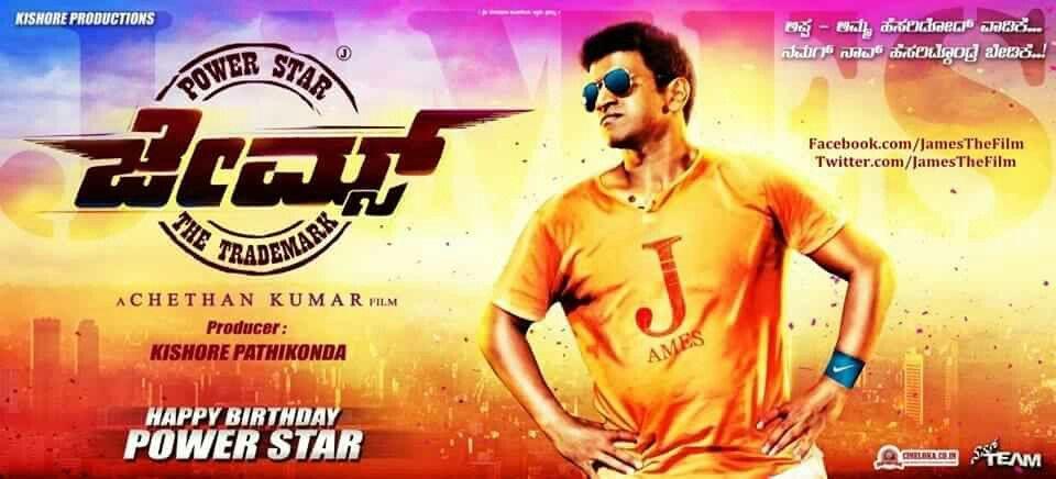 Pin By Rana Vikrama On Puneeth Mp3 Song Kannada Movies Power Star