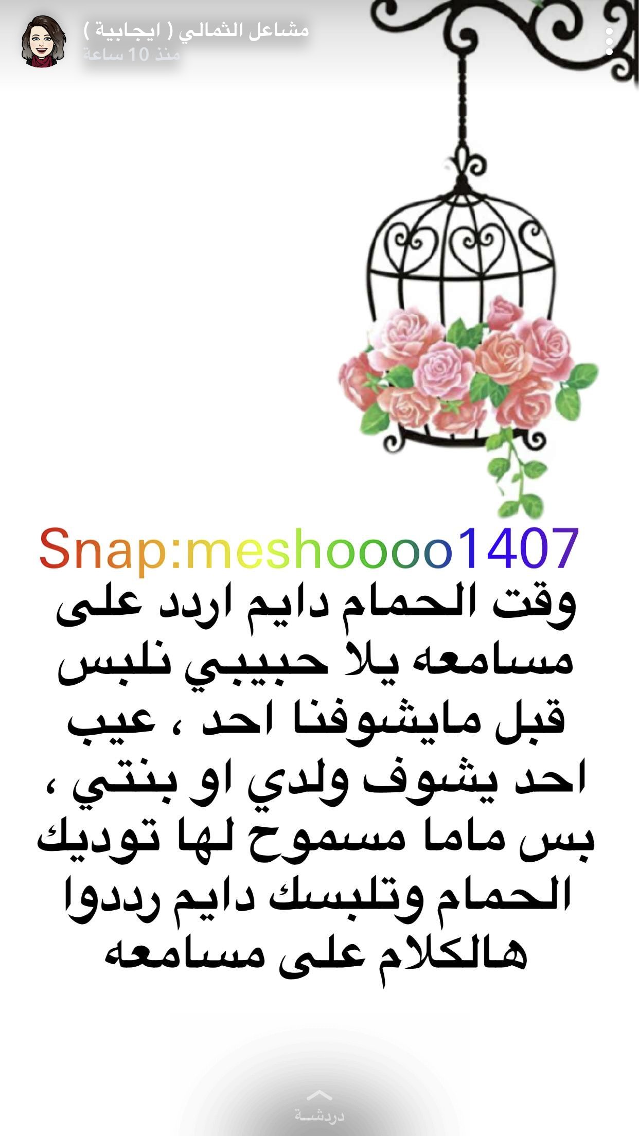 Pin By Fff On سنابيات Words Word Search Puzzle Word Search