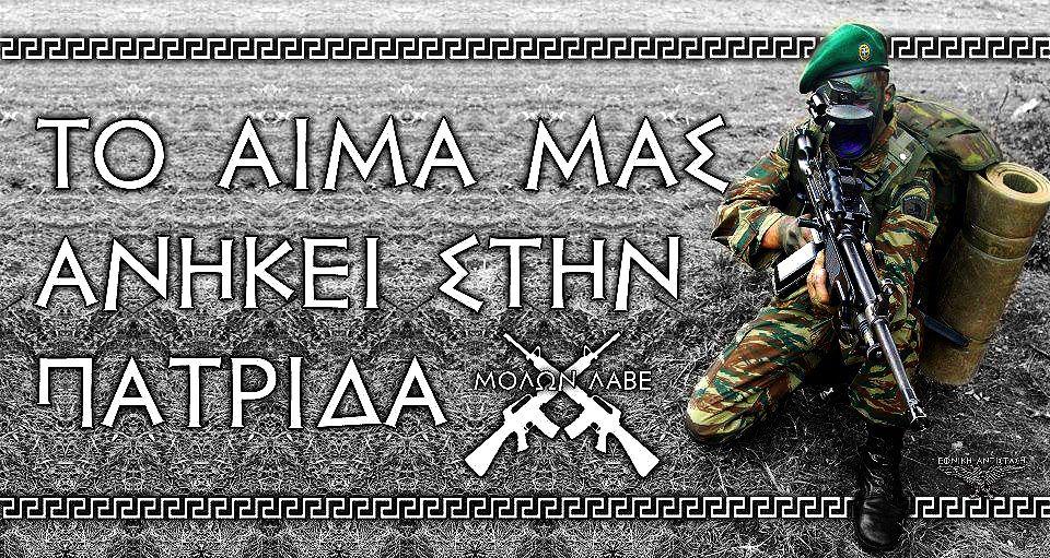 « Η ΓΗ ΜΑΣ ΕΙΝΑΙ Η ΨΥΧΗ ΜΑΣ» www.facebook.com/groups/ellinwn - www.facebook.com/groups/1000lexeis - www.facebook.com/maxomenos.ethnikismos elldiktyo.blogspot.com