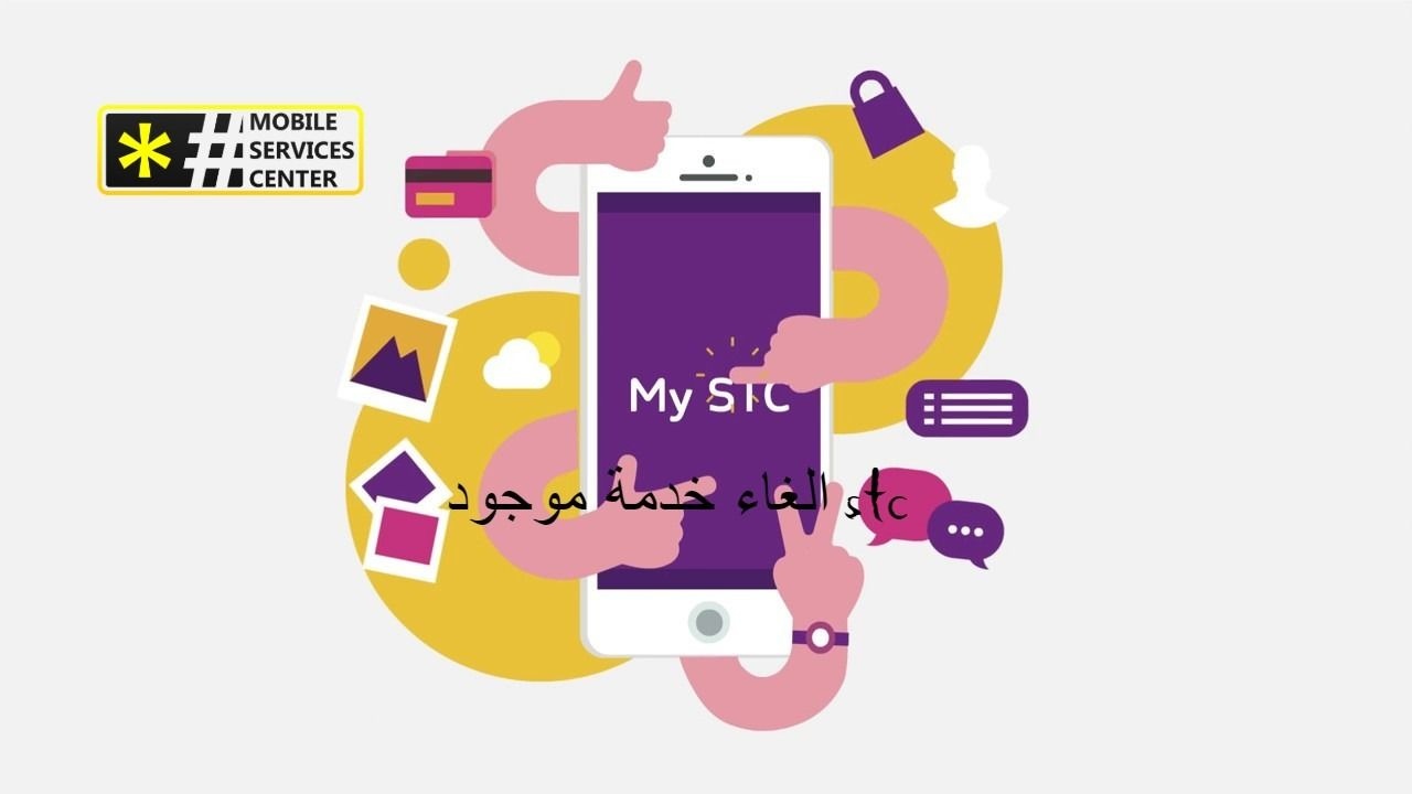 الغاء خدمة موجود Stc Health Quotes Mix Photo Service