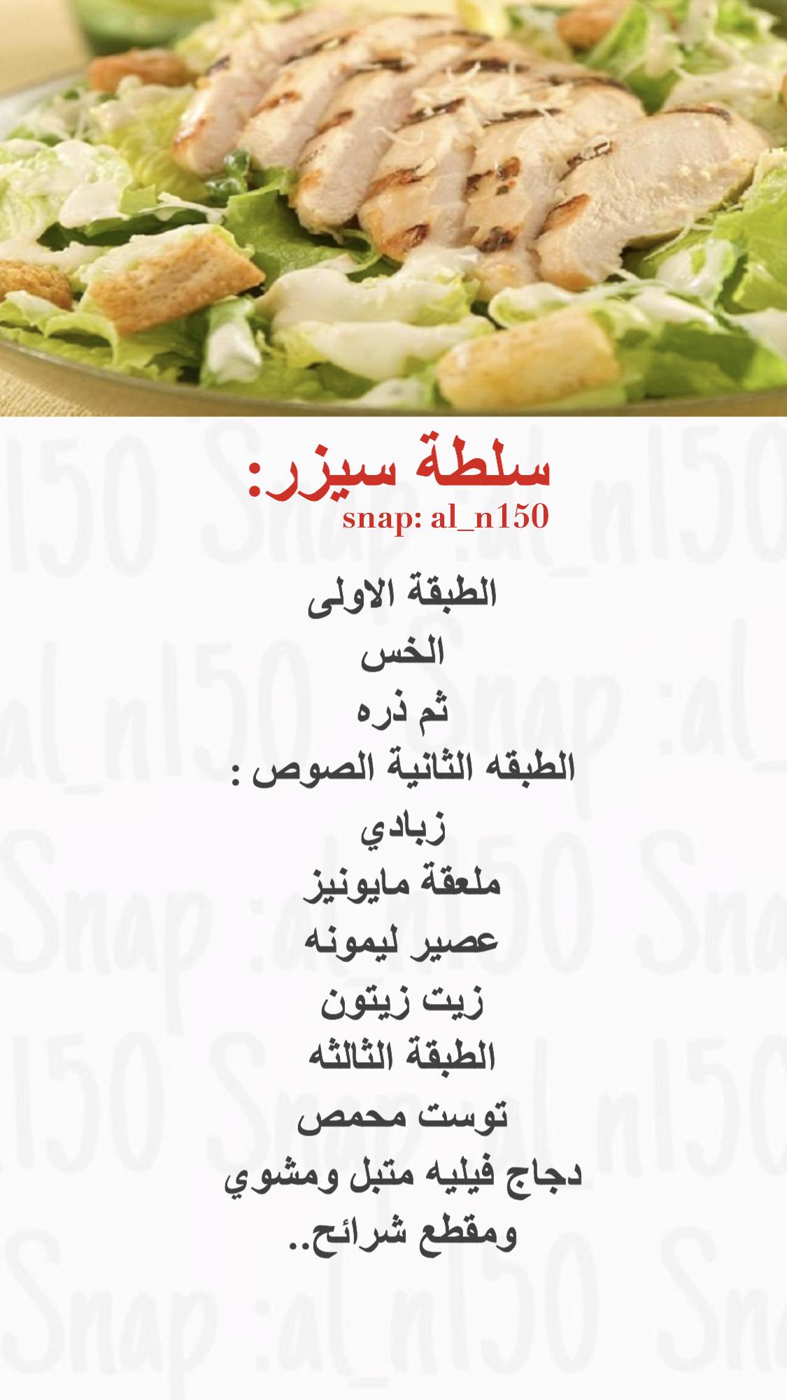 Pin By Mahassen Ezz On طبخ Food Food Yummy Food Dessert Recipes