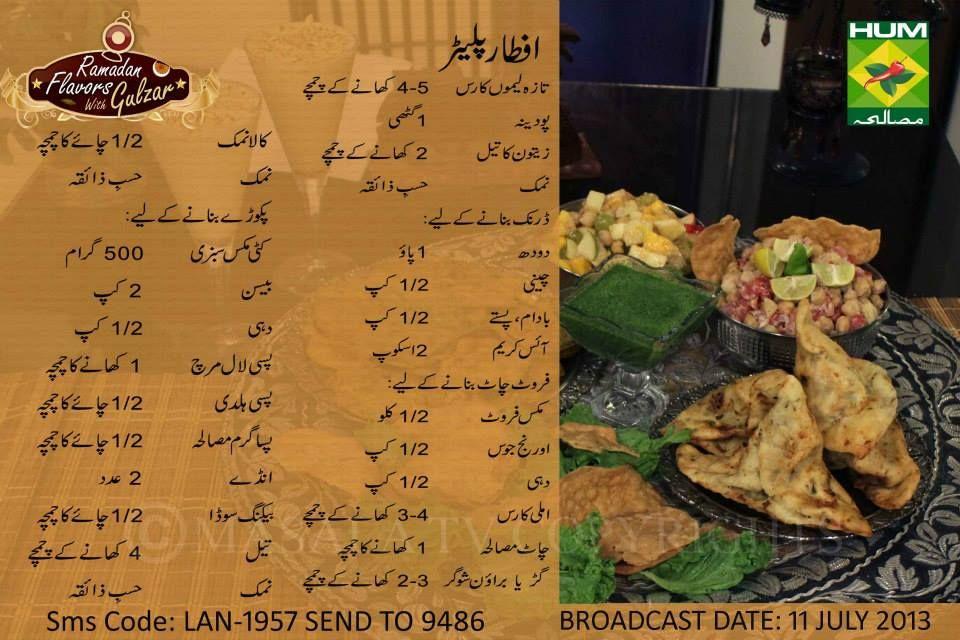 Live9 Urdu Recipes Ramadan Flavors With Chef Gulzar Iftar Platter Iftar Platter Ramadan Recipes For Iftar Iftar Recipes Ramadan Recipes Ramadan Recipes Iftar