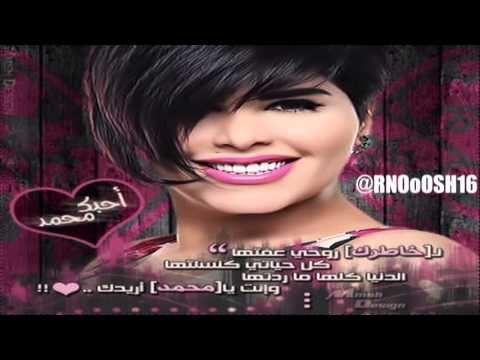 شمس و محمد السالم احبك موت يا محمد اغاني 2013 Incoming Call Screenshot Youtube