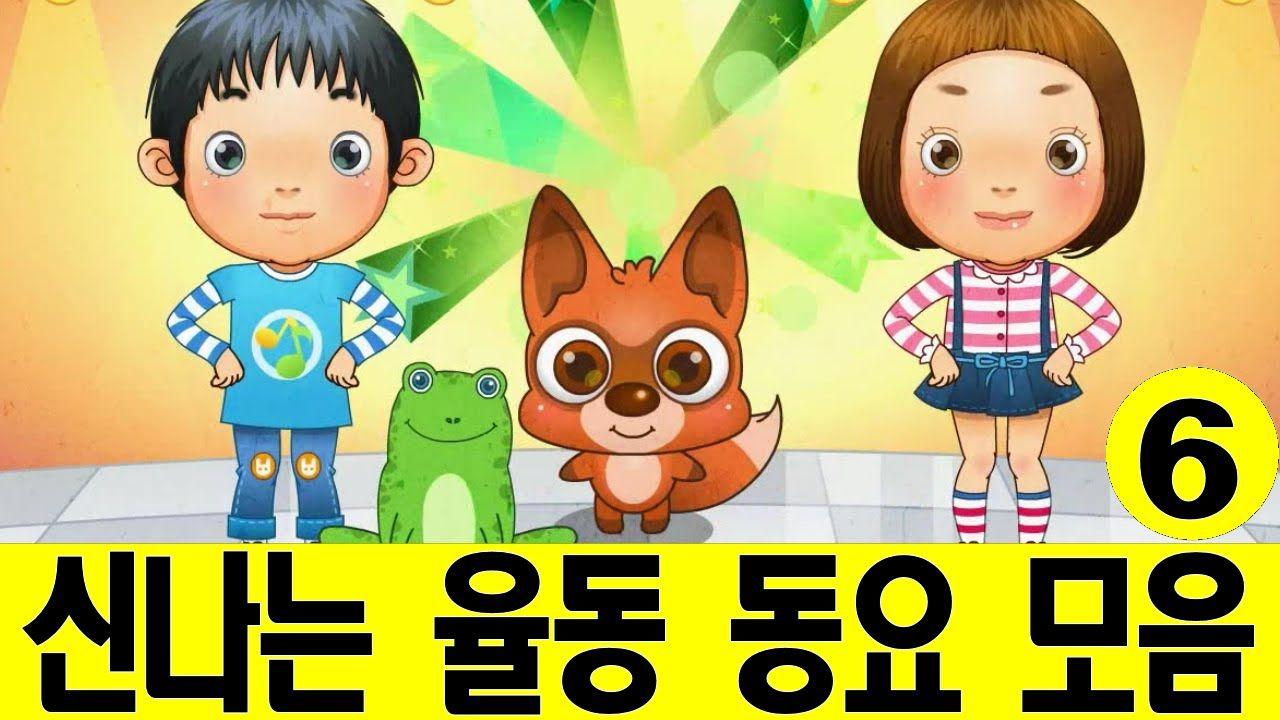 동요 모음 6 - 나비야 외 44분 (하늘이와 바다의 신나는 율동 동요 메들리) - Korean Children Song Medl...
