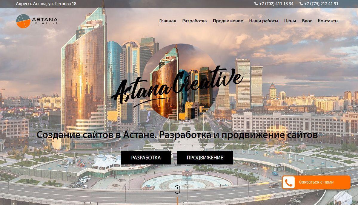 Создание и разработка сайтов в астане оквэд для услуг по продвижению сайта