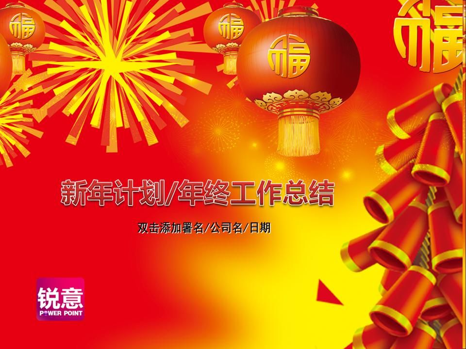 Chinese wind spring festival PPT templates #PPT# templates - spring powerpoint template