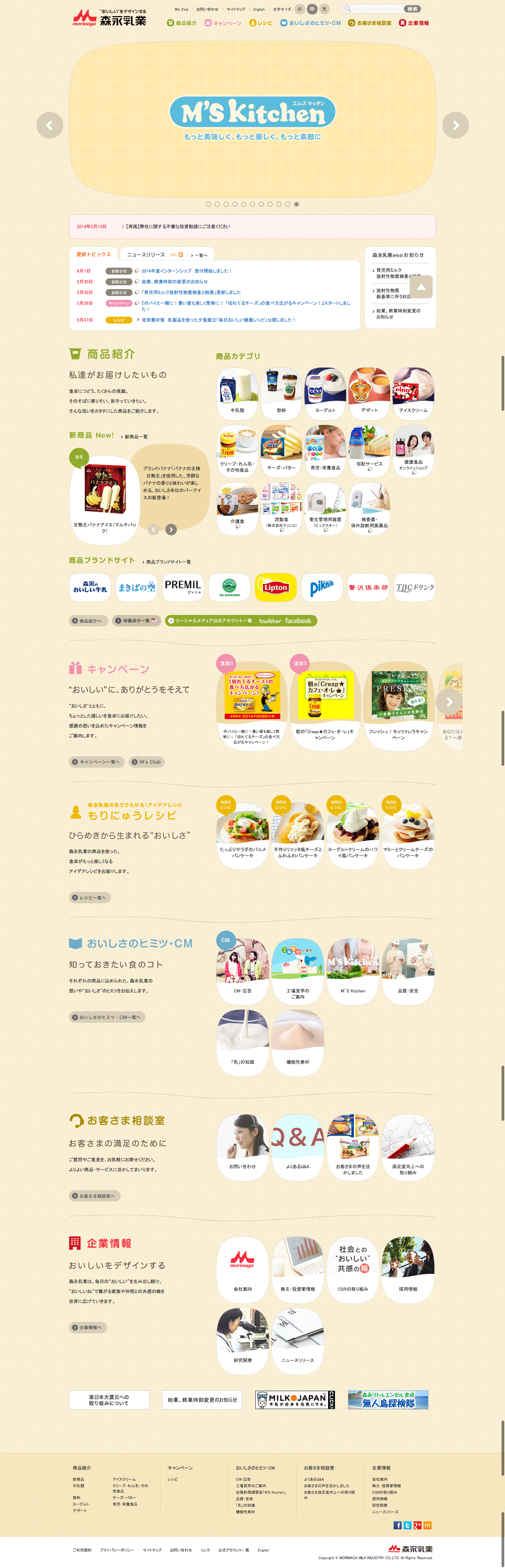 http://www.morinagamilk.co.jp/