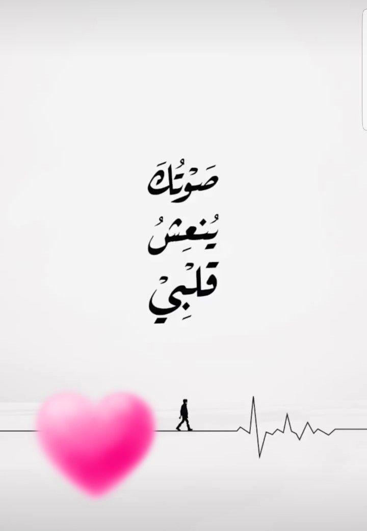 صوتك ينعش كلي ياهيمتي Sweet Love Quotes Love Quotes Wallpaper One Word Quotes