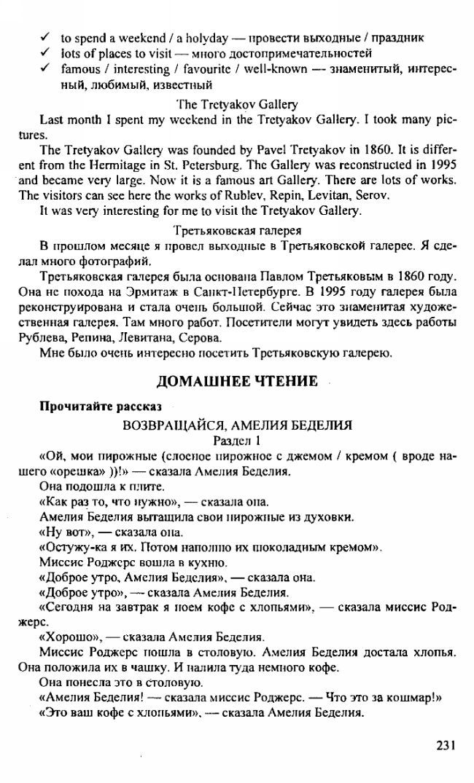 Спиши.ру 10класс