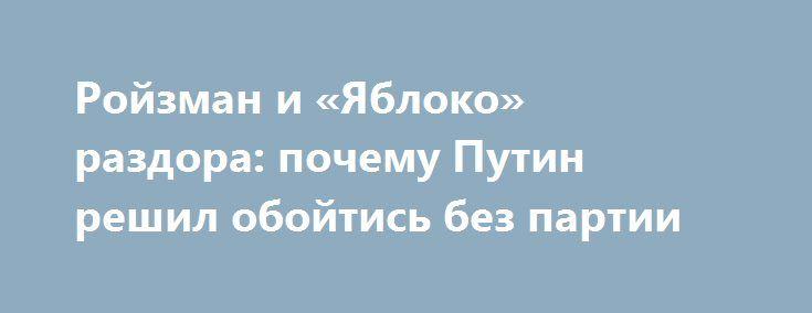 Ройзман и «Яблоко» раздора: почему Путин решил обойтись без партии http://apral.ru/2017/06/18/rojzman-i-yabloko-razdora-pochemu-putin-reshil-obojtis-bez-partii/  Это только кажется, что летом политическая жизнь замирает. На самом деле именно в эту отпускную [...]
