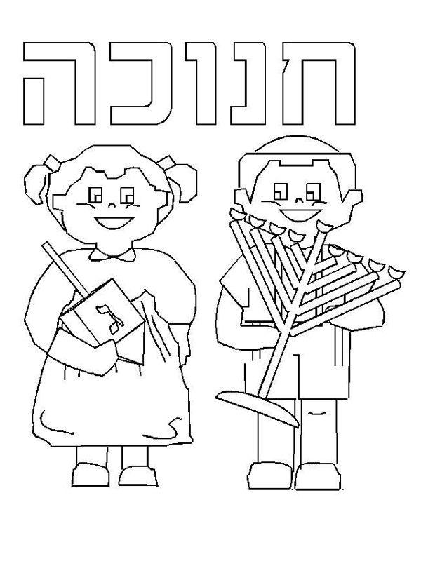 Pin de Mary Barnes-Ekobena en Jewish Holiday Printables,Info ...