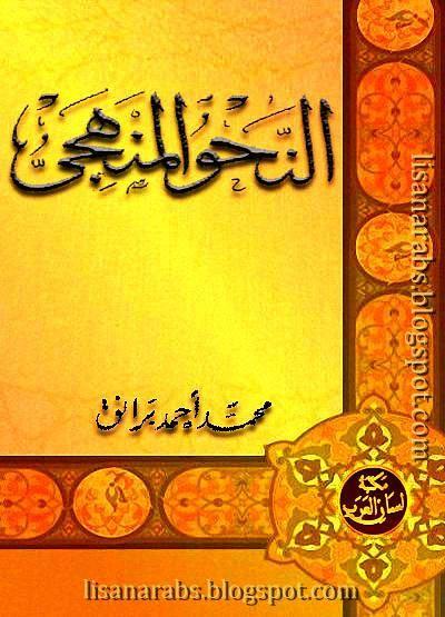 كتاب النحو المنهجي تأليف محمد أحمد برانق الناشر مطبعة لجنة البيان العربي