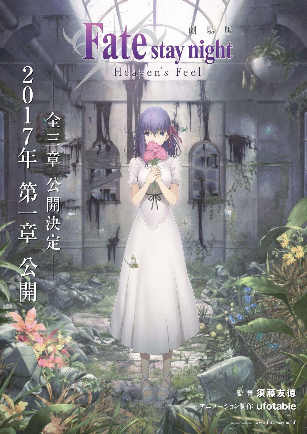 人気ゲーム Fate Stay Night のシナリオの一つで ヒロインの一人