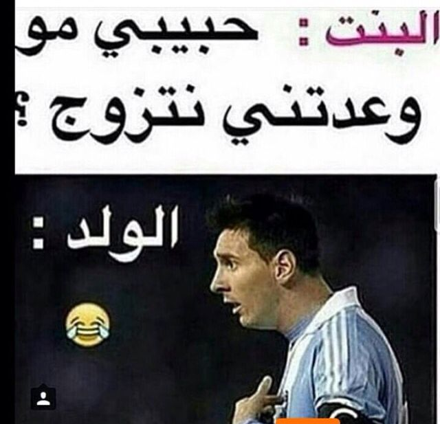 Pin By عشيقة الدنيا On شوية ضحك Funny Quotes Funny Comments Funny Arabic Quotes