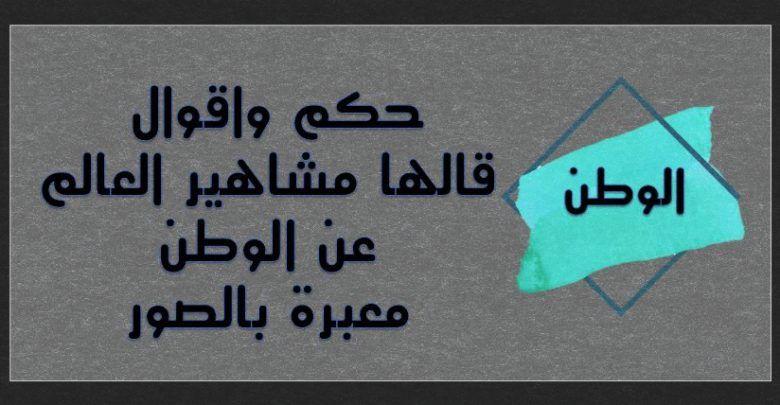 حكم واقوال قالها مشاهير العالم عن الوطن معبرة بالصور حكم و أقوال Door Mat