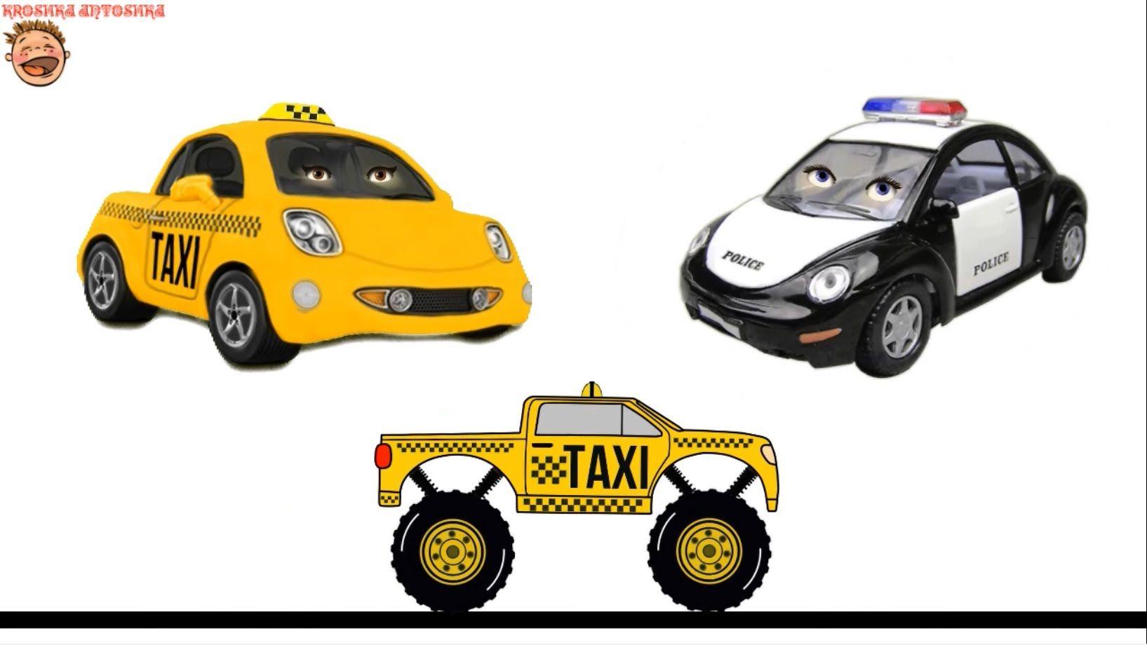 Полицейская машина Полис и машинка такси Таксик смотрят ...