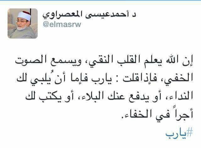 دعاء لنقاء القلب Words Quotes Arabic Quotes
