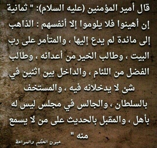 الامام علي بن ابي طالب عليه السلام Islamic Quotes Grieving Quotes Ali Quotes