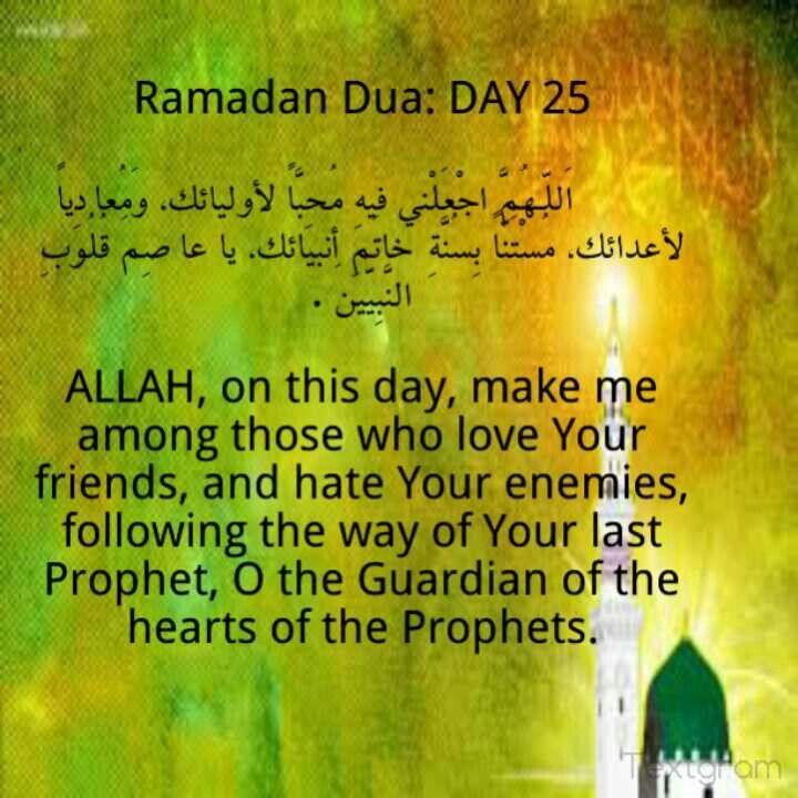 Ramadan Dua Day 25   My Daily Ramadan Dua's   Ramadan day