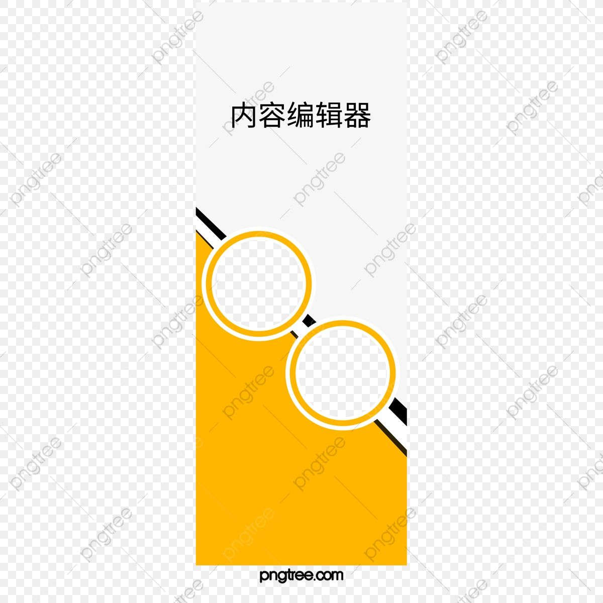 Chin Yellow Template Material Chin Chin Template Png Transparent Clipart Image And Psd File For Free Download Templates Flyer Design Layout Poster Template
