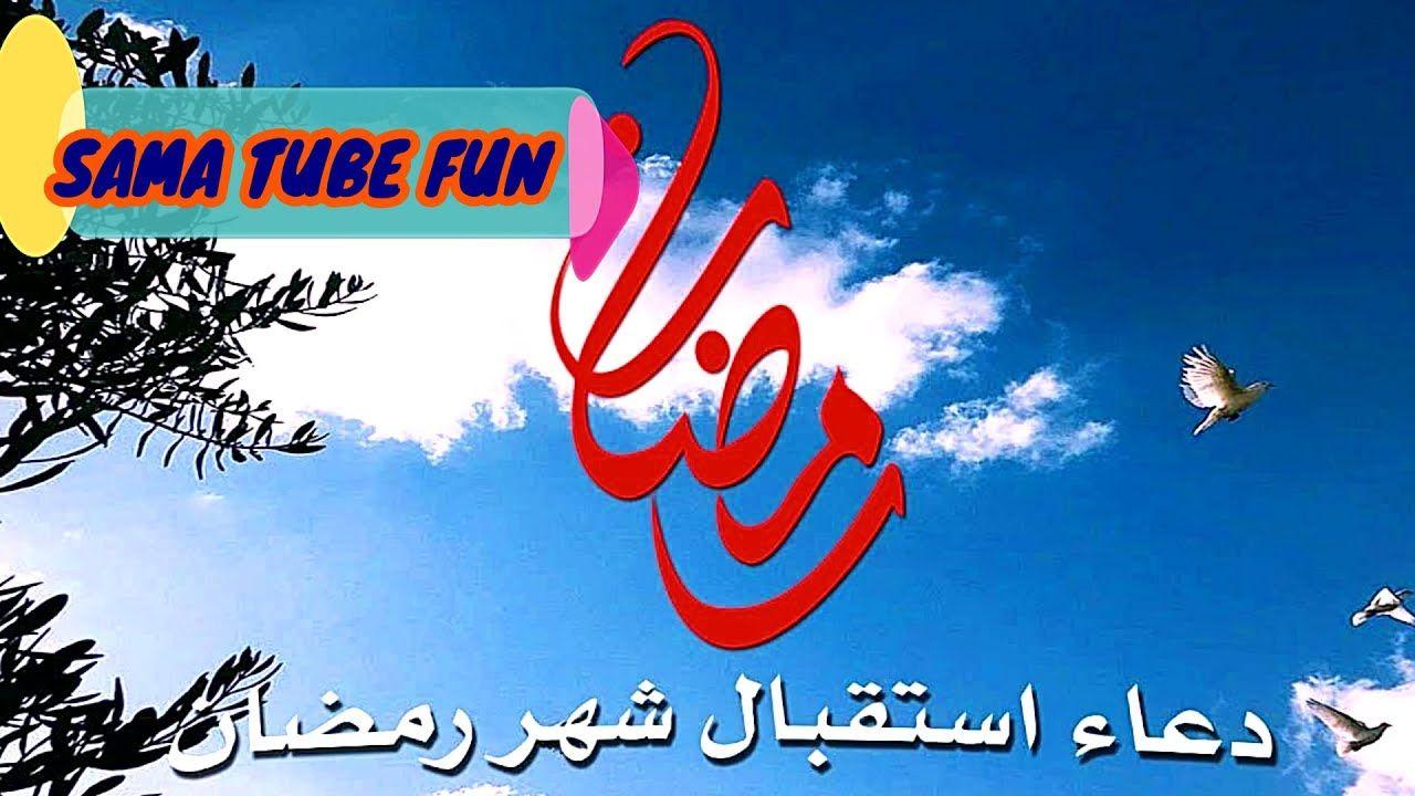 دعاء ليله رمضان دعاء من القلب Fun Calligraphy Art