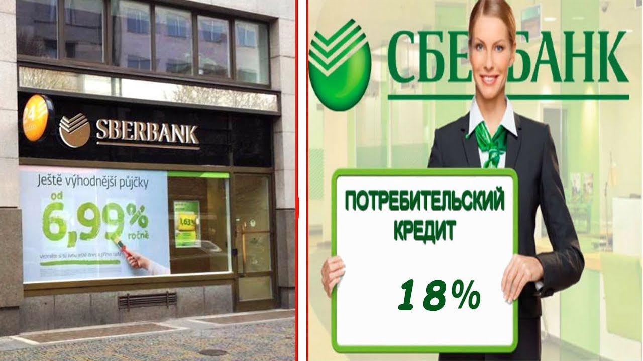 кредит в 18 лет сбербанк сравни ру заявка на кредит иркутская область