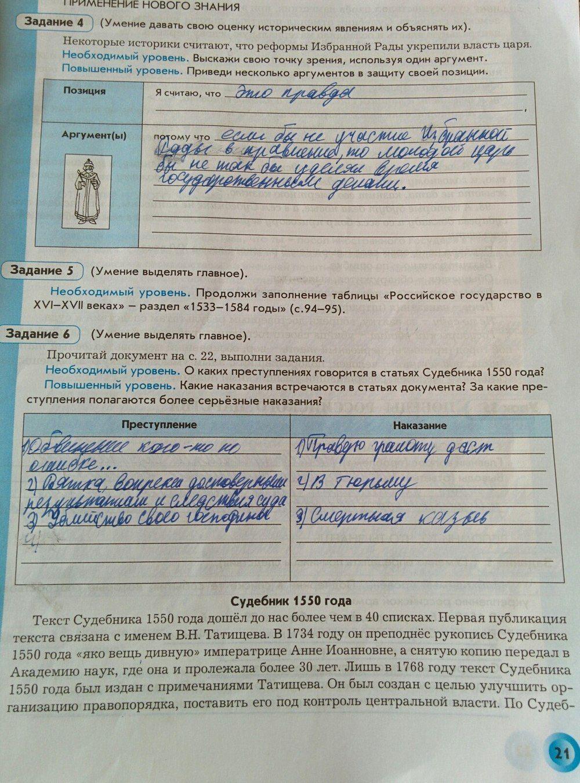Гдз по по истории рабочей тетради класс а.а. данилов