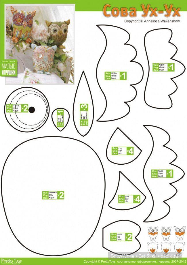 Выкройки для игрушек совы фото 740